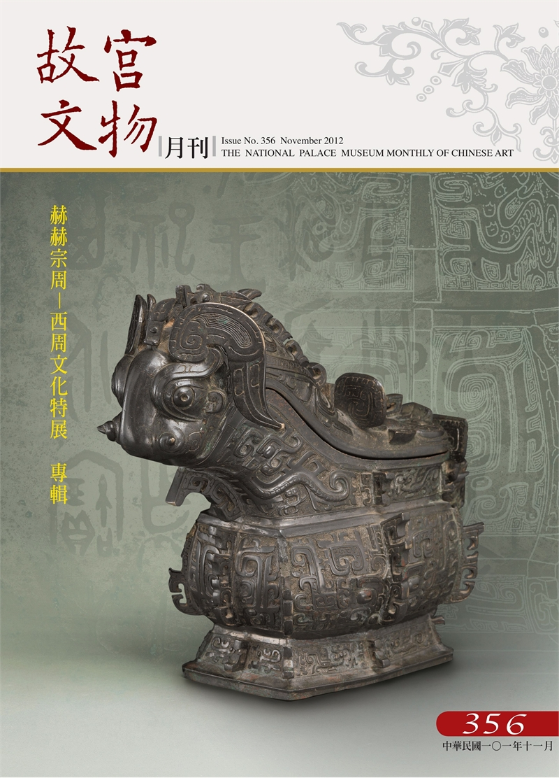 The National Palace Museum Monthly of Chinese Art (no. 356, Nov) (in Chinese)