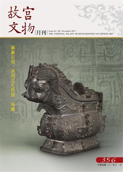 故宮文物月刊356期