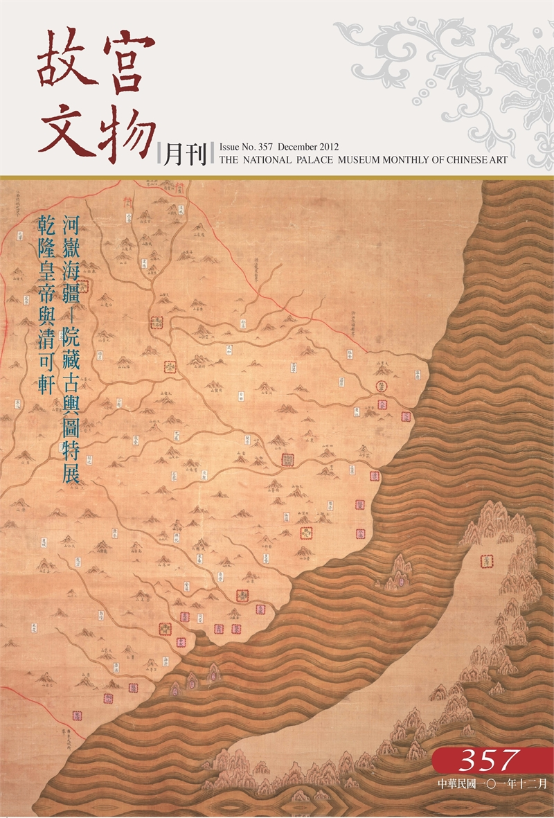 The National Palace Museum Monthly of Chinese Art (no. 357, Dec) (in Chinese)
