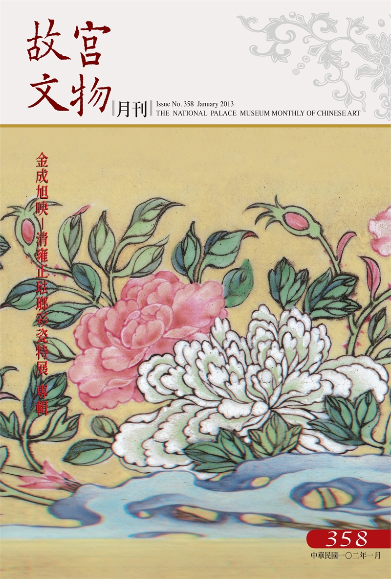 The National Palace Museum Monthly of Chinese Art (no. 358, Jan) (in Chinese)