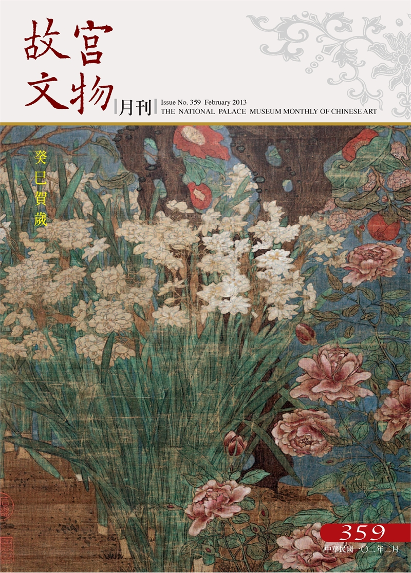 The National Palace Museum Monthly of Chinese Art (no. 359, Feb) (in Chinese)