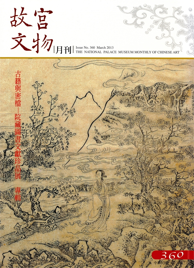 The National Palace Museum Monthly of Chinese Art (no. 360, Mar) (in Chinese)