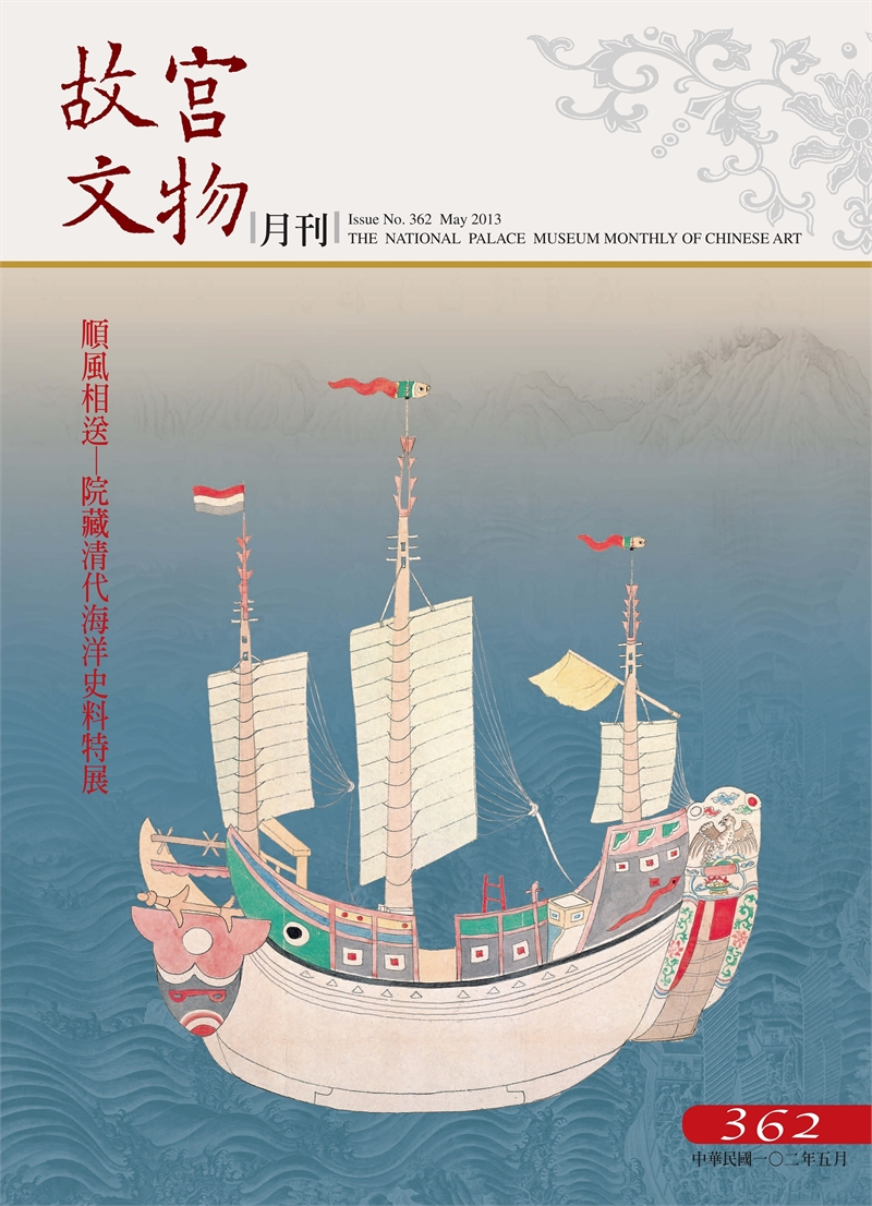 The National Palace Museum Monthly of Chinese Art (no. 362, May) (in Chinese)