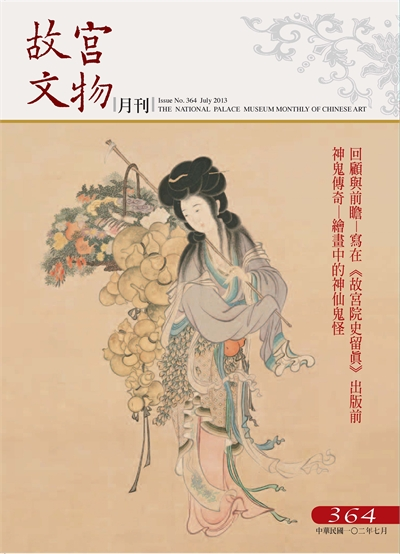 The National Palace Museum Monthly of Chinese Art (no. 364, July) (in Chinese)