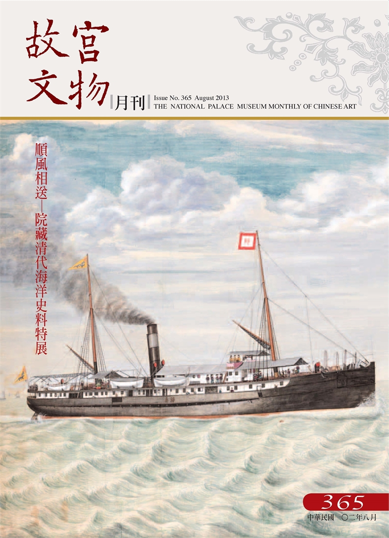 The National Palace Museum Monthly of Chinese Art (no. 365, August) (in Chinese)