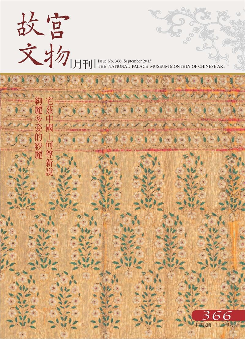 故宮文物月刊366期(九月份)