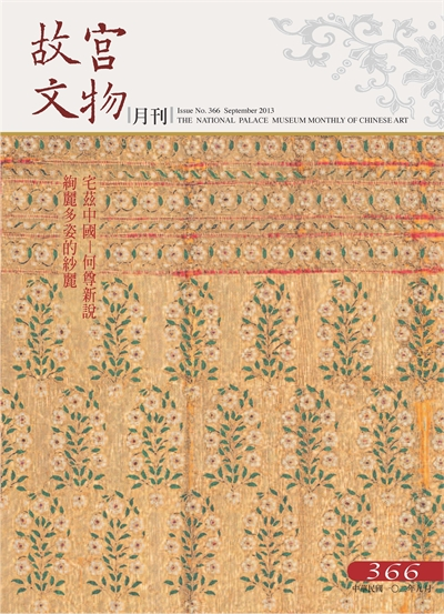 The National Palace Museum Monthly of Chinese Art (no. 366, September) (in Chinese)