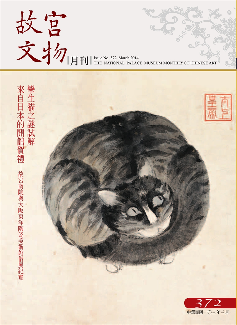 The National Palace Museum Monthly of Chinese Art (no. 372, Mar) (in Chinese)