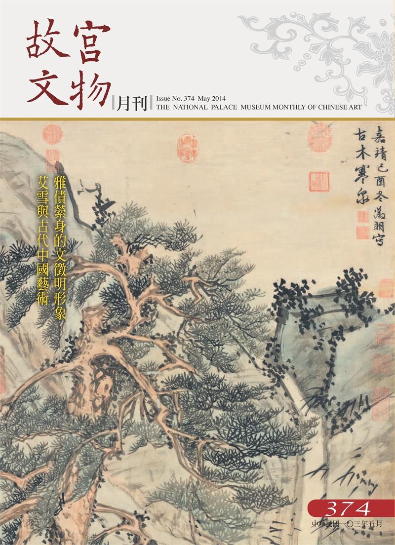 故宮文物月刊374期(五月份)