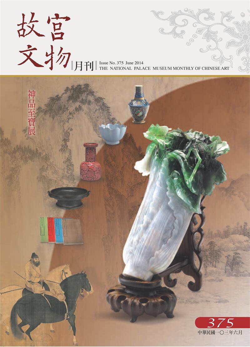 故宮文物月刊375期(六月份)