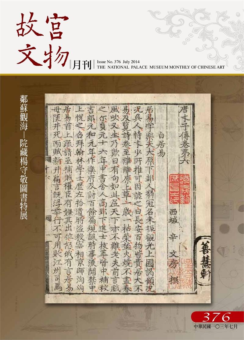 故宮文物月刊376期(七月份)