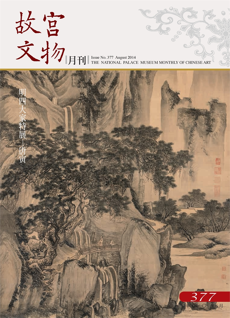 The National Palace Museum Monthly of Chinese Art (no. 377, August) (in Chinese)