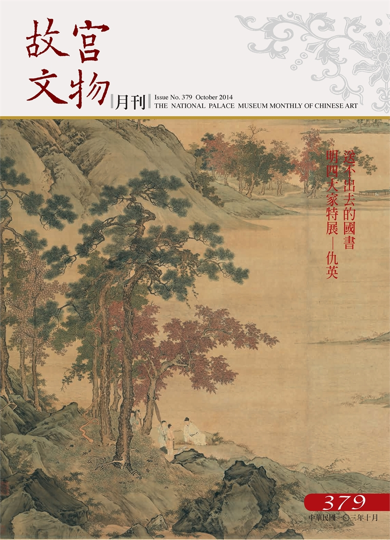 The National Palace Museum Monthly of Chinese Art (no. 379, October) (in Chinese)