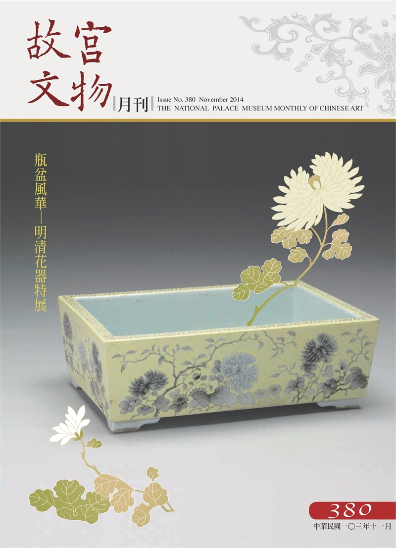 The National Palace Museum Monthly of Chinese Art (no. 380, November) (in Chinese)
