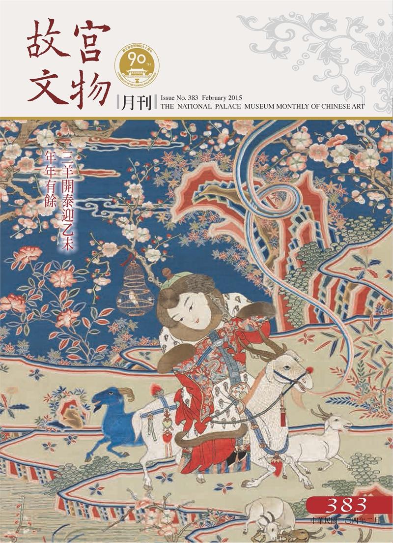 故宮文物月刊383期(二月份)