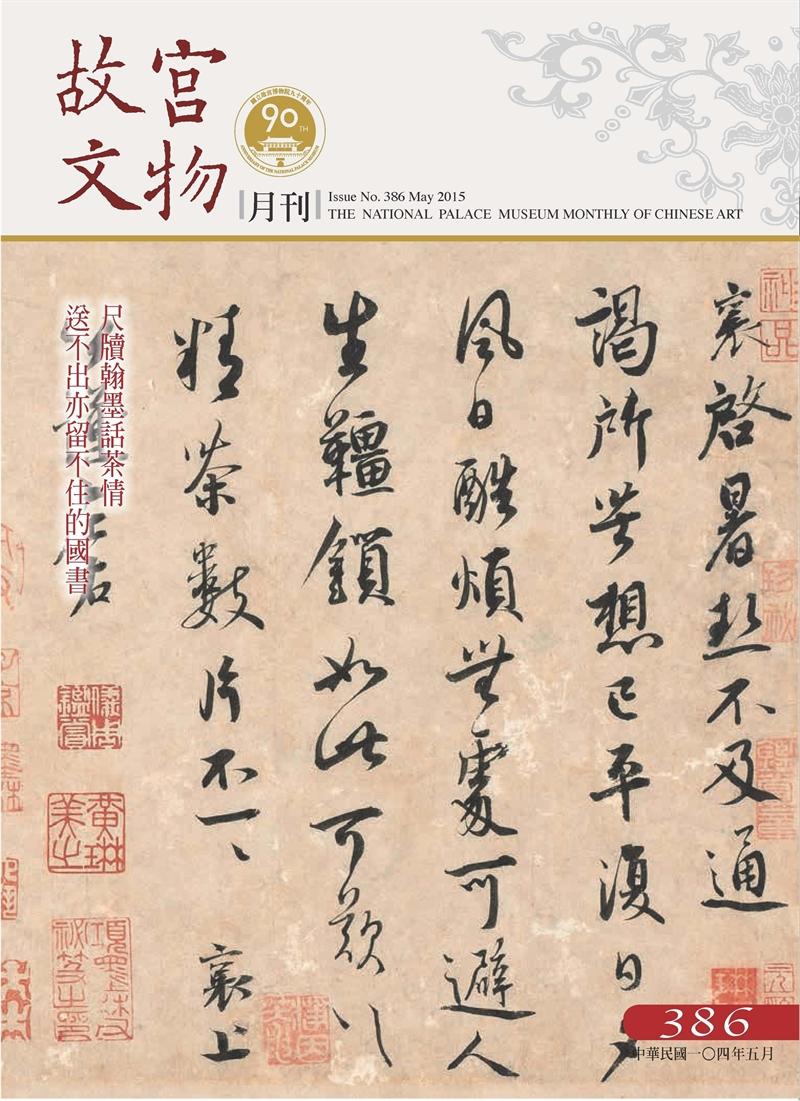 故宮文物月刊386期(五月份)