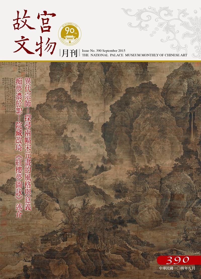 故宮文物月刊390期(九月份)