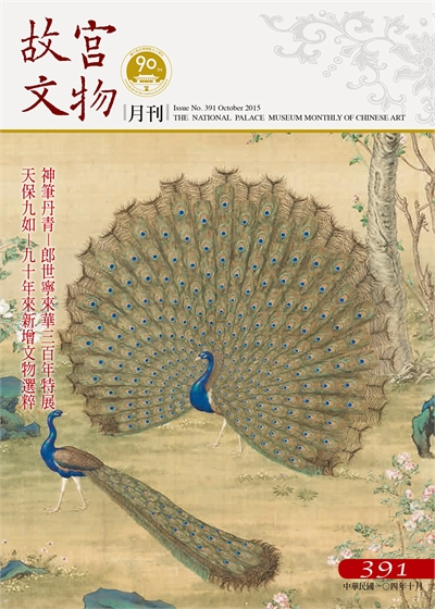 The National Palace Museum Monthly of Chinese Art (no. 391, October) (in Chinese)