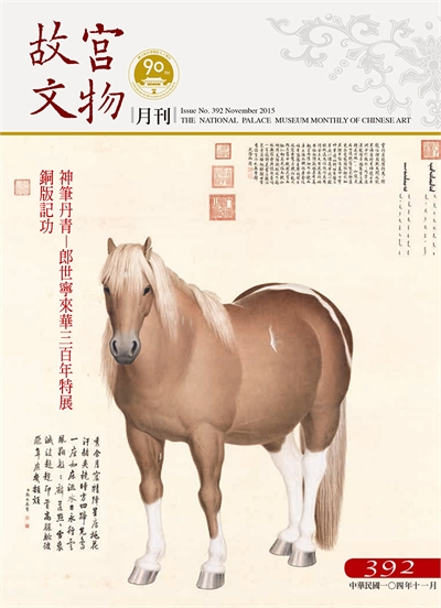 The National Palace Museum Monthly of Chinese Art (no. 392, November) (in Chinese)