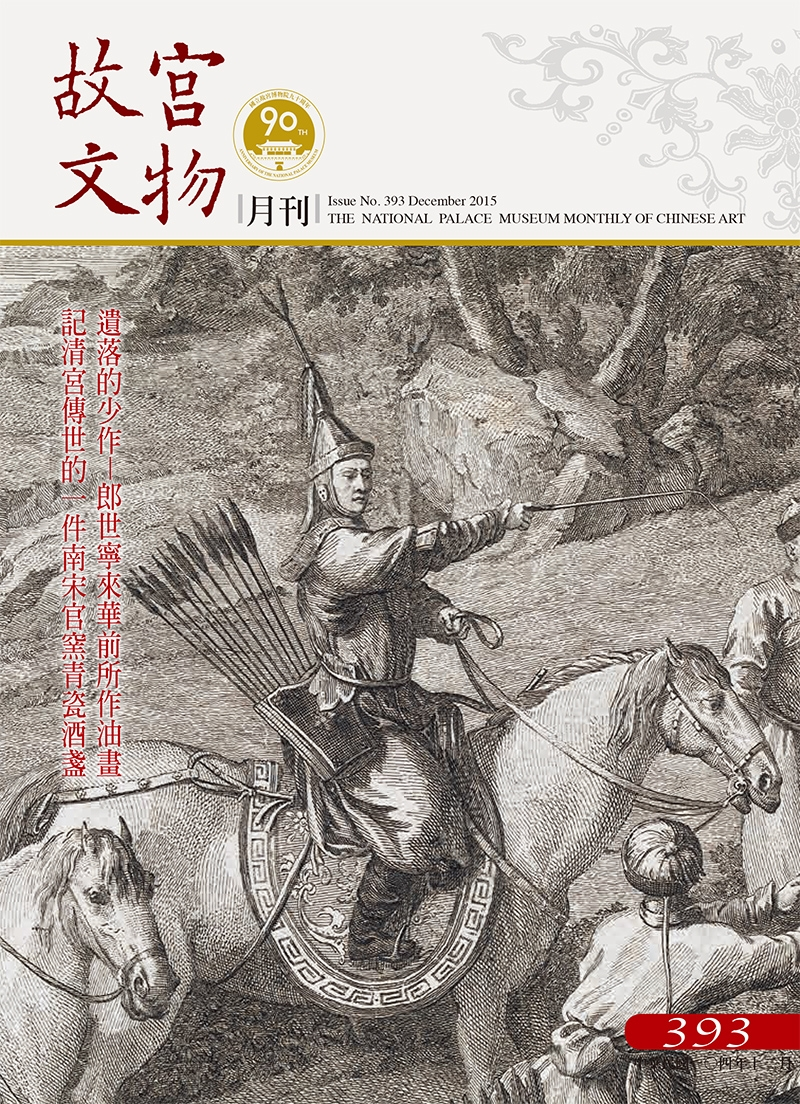 故宮文物月刊393期(十二月份)