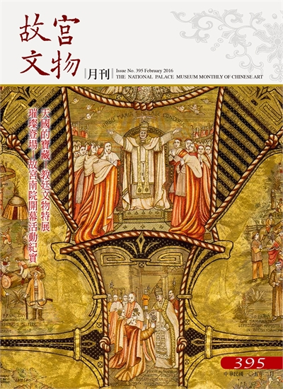 The National Palace Museum Monthly of Chinese Art (no. 395, February) (in Chinese)