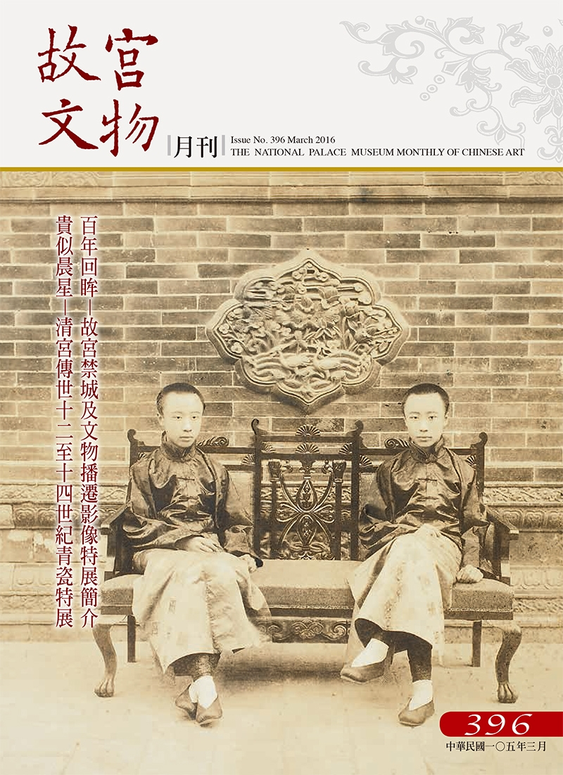 The National Palace Museum Monthly of Chinese Art (no. 396, Mar) (in Chinese)
