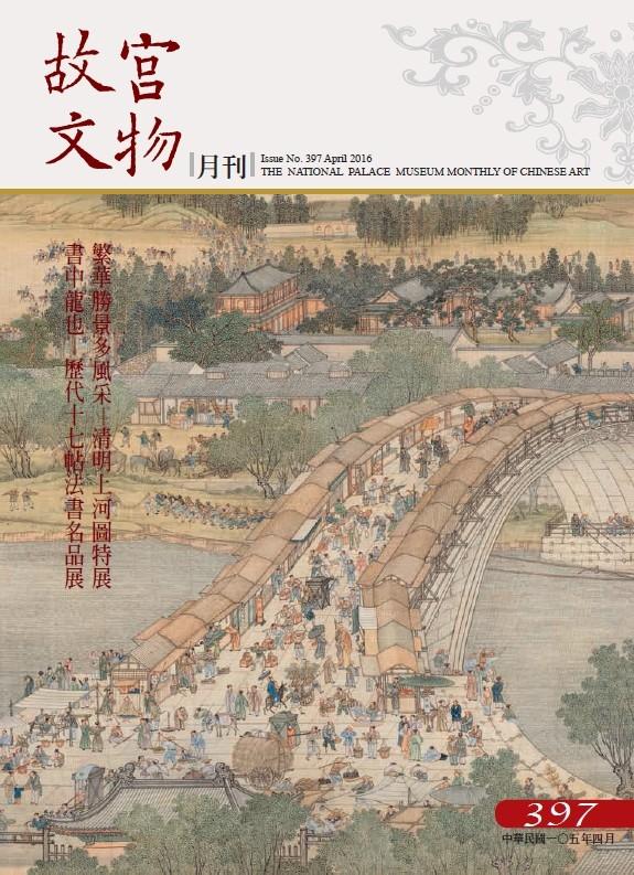 故宮文物月刊397期(四月份)