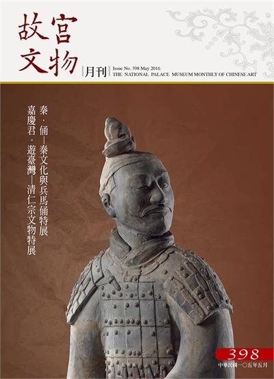 故宮文物月刊398期(五月份)