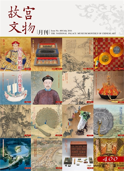 The National Palace Museum Monthly of Chinese Art (no. 400, July) (in Chinese)