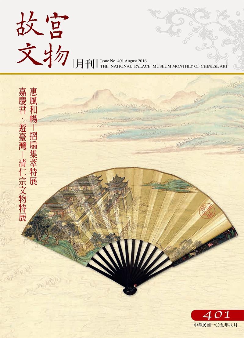 故宮文物月刊401期(八月份)