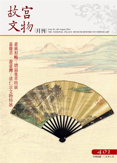 The National Palace Museum Monthly of Chinese Art (no. 401, August) (in Chinese)