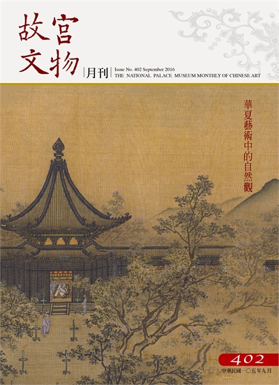 The National Palace Museum Monthly of Chinese Art (no. 402, September) (in Chinese)