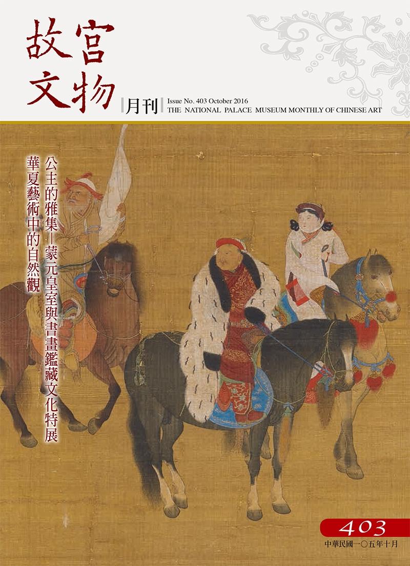 故宮文物月刊403期(十月份)