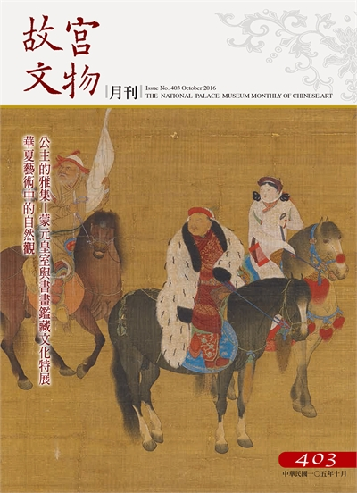 The National Palace Museum Monthly of Chinese Art (no. 403, October) (in Chinese)