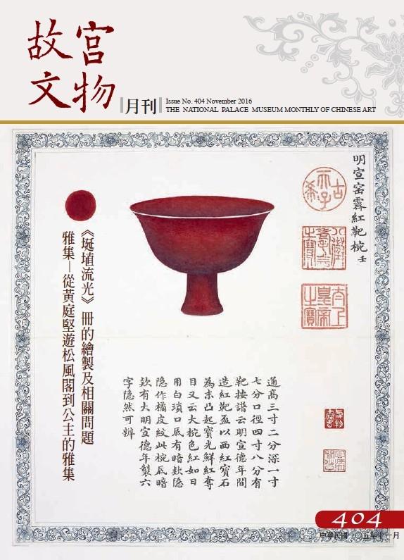 故宮文物月刊404期(十一月份)