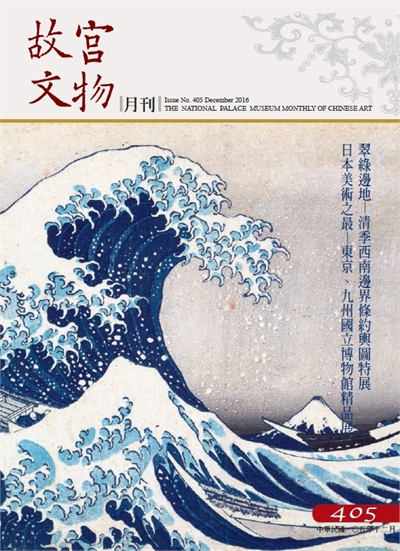 The National Palace Museum Monthly of Chinese Art (no. 405, December) (in Chinese)