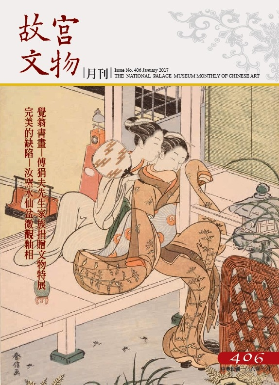 The National Palace Museum Monthly of Chinese Art (no. 406, December) (in Chinese)