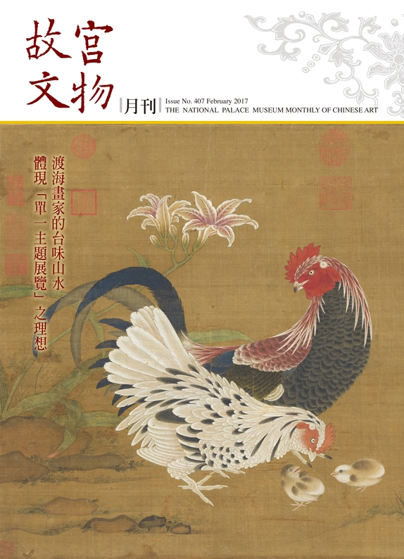 The National Palace Museum Monthly of Chinese Art (no. 407, February) (in Chinese)