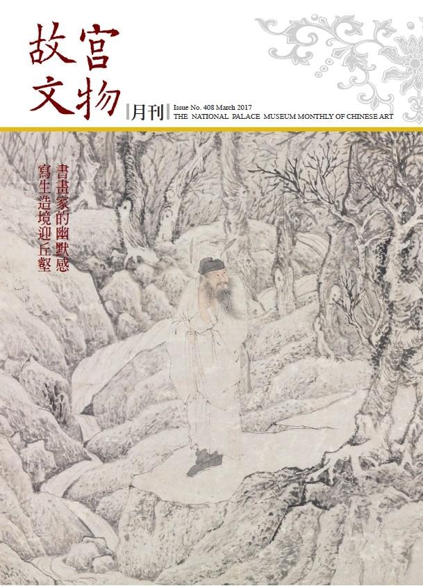 故宫文物月刊408期(三月份)