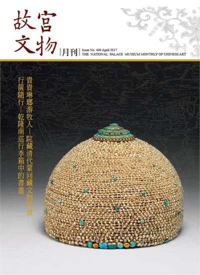 The National Palace Museum Monthly of Chinese Art (no. 409, April) (in Chinese)
