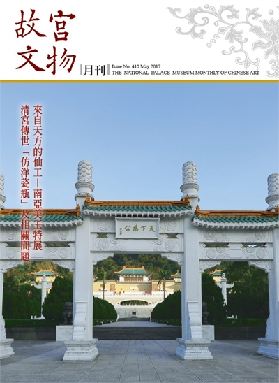 The National Palace Museum Monthly of Chinese Art (no. 410, May) (in Chinese)