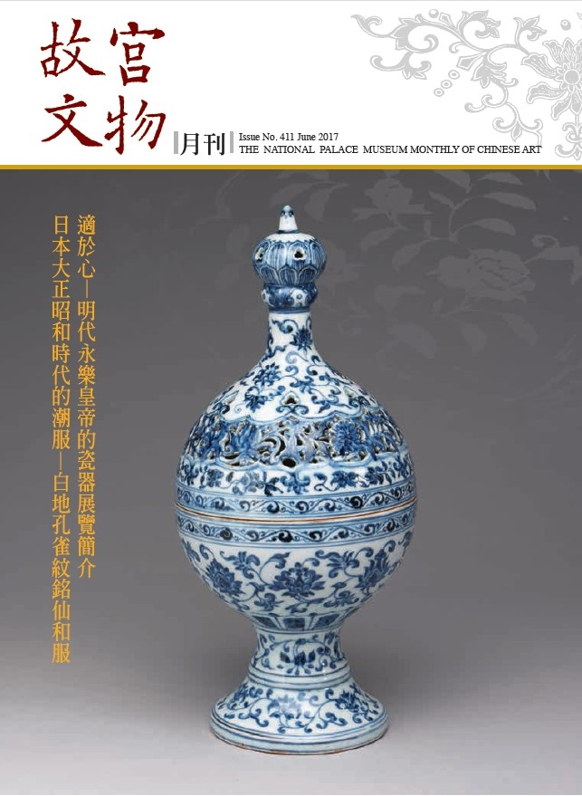The National Palace Museum Monthly of Chinese Art (no. 411, June) (in Chinese)