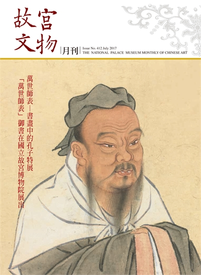 The National Palace Museum Monthly of Chinese Art (no. 412, July) (in Chinese)