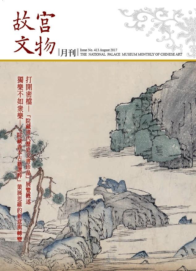 故宫文物月刊413期(八月份)