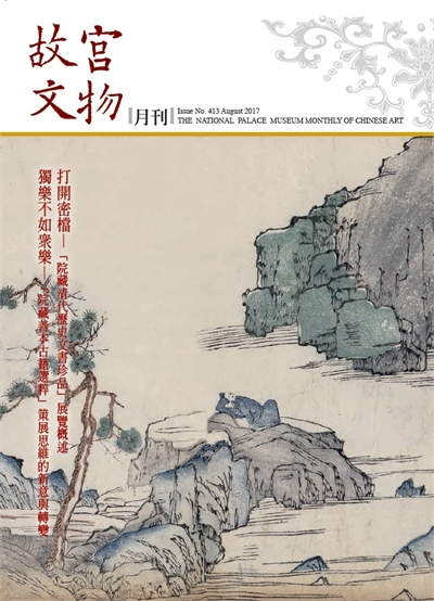 The National Palace Museum Monthly of Chinese Art (no. 413, August) (in Chinese)