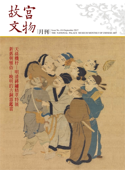 The National Palace Museum Monthly of Chinese Art (no. 414, September) (in Chinese)