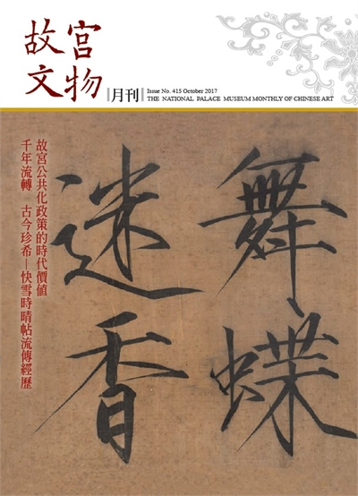 The National Palace Museum Monthly of Chinese Art (no. 415, October) (in Chinese)