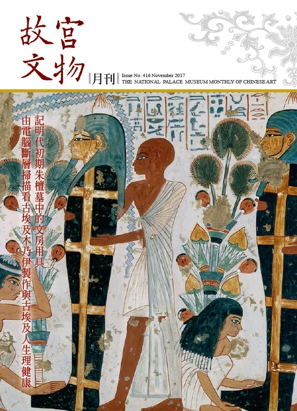 The National Palace Museum Monthly of Chinese Art (no. 416, November) (in Chinese)