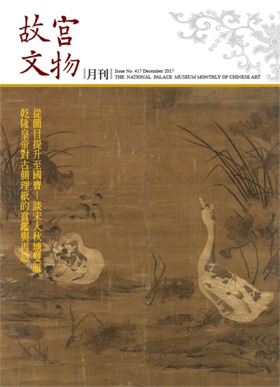 The National Palace Museum Monthly of Chinese Art (no. 417, December) (in Chinese)