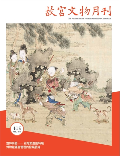 The National Palace Museum Monthly of Chinese Art (no. 419, February) (in Chinese)